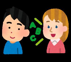 音を覚える英語教育
