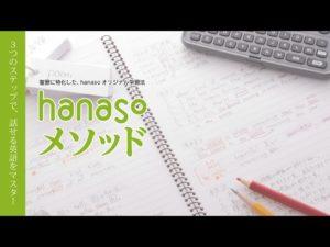 オンライン英会話【hanaso】