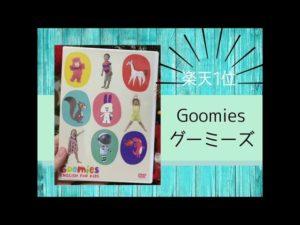 幼児英語DVD【Goomies】